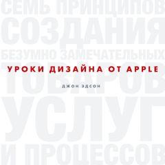 Эдсон Джон - Уроки дизайна от Apple