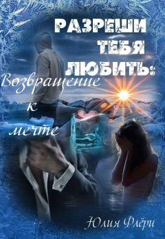Юлия Флёри - Разреши тебя любить: возвращение к мечте