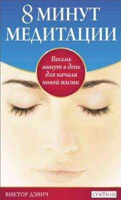 Виктор Дэвич - 8 минут медитации: Восемь минут в день для начала новой жизни