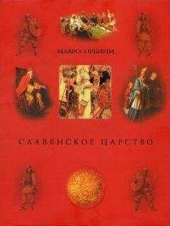 Мавро Орбини - Славянское царство (историография)