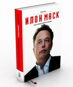 Эшли Вэнс - Илон Маск: Tesla, SpaceX и дорога в будущее