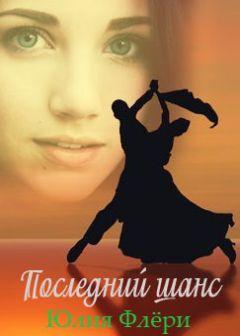Юлия Флёри - Последний шанс