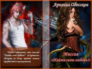 """Ариэлла Одесская - Миссия """"Найти свою любовь"""" (СИ)"""