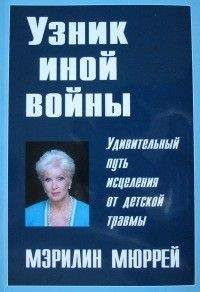 Мэрилин Мюррей - Узник иной войны