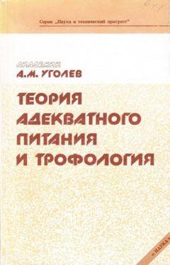 Уголев Михайлович - Теория адекватного питания и трофология
