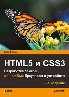 Фрэйн . - HTML5 и CSS3. Разработка сайтов для любых браузеров и устройств. 2-е изд.