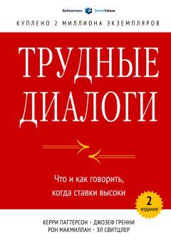 Керри Свитцлер - Трудные диалоги