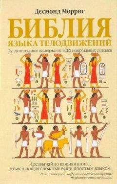 Десмонд Моррис - Библия языка телодвижений