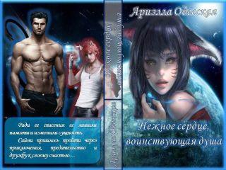 Ариэлла Одесская - Нежное сердце, воинствующая душа (СИ)