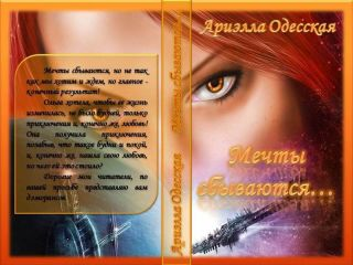Ариэлла Одесская - Мечты сбываются... (СИ)