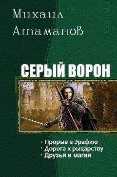 Михаил Атаманов - Серый ворон. Трилогия