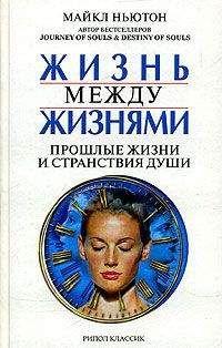 Майкл Ньютон - Жизнь между жизнями. Прошлые жизни и странствия души