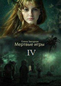 Елена Звездная - mertvye-igry4