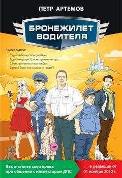Петр Артемов - Бронежилет водителя. Как отстоять свои права при общении с инспектором ДПС