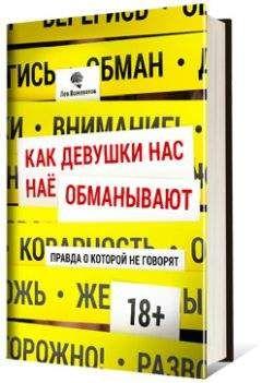 Лев Вожеватов - Как девушки нас обманывают. Правда, о которой не говорят