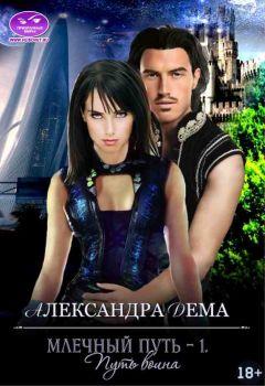 Александра Дема - Млечный путь – 1. Путь воина