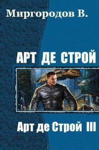 В. Миргородов - Арт де Строй 3