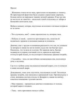 Светлана Наумова - Без меня
