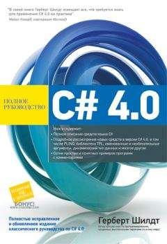 Герберт Шилдт - C# 4.0 полное руководство - 2011