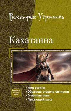 Виктория Угрюмова - Кахатанна. Тетралогия (СИ)