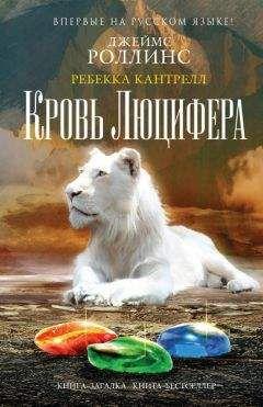 Джеймс Роллинс - Кровь Люцифера
