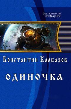 Константин Калбазов - Одиночка