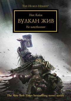 Ник Кайм - Вулкан жив