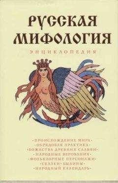 Е. Мадлевская - Русская мифология. Энциклопедия