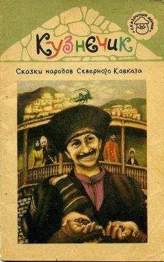 Эпосы, мифы, легенды и сказания - Кузнечик. Сказки народов Северного Кавказа