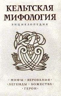 Энциклопедия сборник - Кельтская мифология