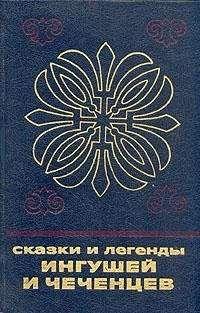 Неизвестен Автор - Сказки и легенды ингушей и чеченцев