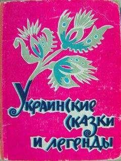 Народ - Украинские сказки и легенды
