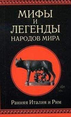 А. Немировский - Мифы и легенды народов мира т. 2 Ранняя Италия и Рим