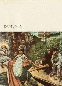 Автор неизвестен - Эпосы, мифы, легенды и сказания - Калевала