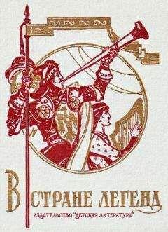 Вера Маркова - В стране легенд