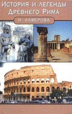 Марианна Алферова - История и легенды древнего Рима