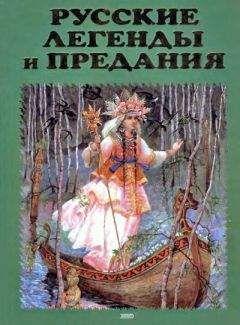 Юрий Медведев - Русские легенды и предания. Иллюстрированная энциклопедия