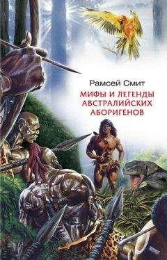 Рамсей Смит - Мифы и легенды австралийских аборигенов