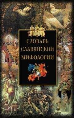 И. Мудрова - Словарь славянской мифологии