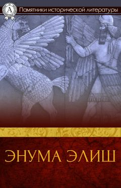 Автор неизвестен Древневосточная литература - Энума элиш