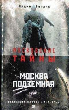 Вадим Бурлак - Москва подземная