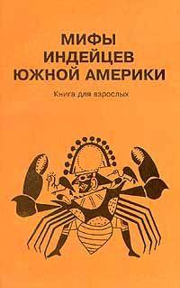 без автора - Мифы индейцев Южной Америки. Книга для взрослых
