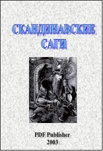 Неизвестен Автор - Скандинавские саги