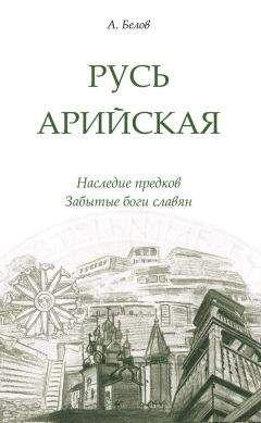 Александр Белов - Русь арийская. Наследие предков. Забытые боги славян