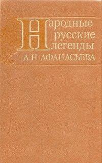 Александр Афанасьев - Народные русские легенды А. Н. Афанасьева