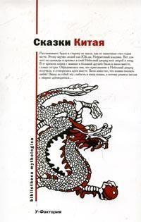 Пер. Рифтина - Китайские народные сказки
