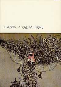 Автор неизвестен - Тысяча и одна ночь