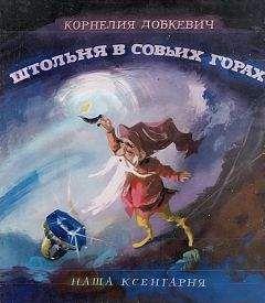 Корнелия Добкевич - Штольня в Совьих Горах
