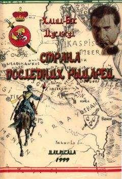 Халил-бек Мусаясул - Страна последних рыцарей