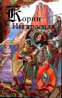 Эпосы, легенды и сказания - Сага о Волсунгах